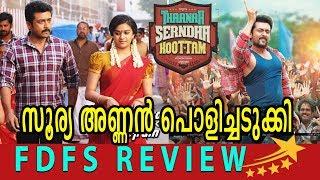 Thaanaa Serndha Koottam Tamil Movie FDFS Review | Suriya | Keerthy Suresh