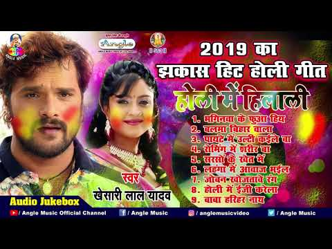 Xxx Mp4 Khesari Lal Yadav का 2019 का टॉप 09 होली गीत Holi Me Hilali होली में हिलाली 3gp Sex