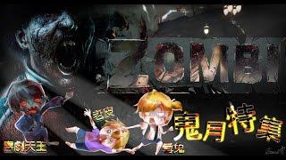 LIVE! 鬼月特集 馬拉松計畫 #Zombi