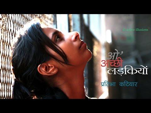 Xxx Mp4 हिन्दी कविता ओ अच्छी लड़कियों Pratibha Katiyar Subhash Rawat In Hindi Studio With Manish Gupta 3gp Sex