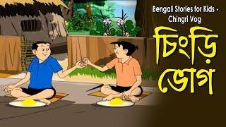 Chingri Vog | Nonte Fonte | Bengali Comics Series | Animation Comedy