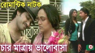 Bangla Romantic Natok | Char Matrar Valobasha | Sojol, Bindu, Noushin, Mamun