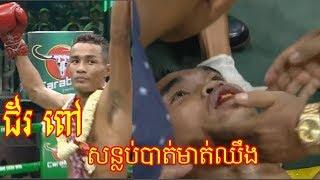 ជ័រ ពៅ  Vs ផេតផូស៊ី, Chhor Pov (KH) Vs Petchphosri (Thai), Khmer Boxing 28 April 2019