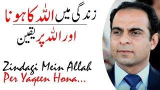 Zindagi Mein Allah Ka Hona  | Qasim Ali Shah (In Urdu)