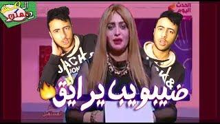 المش ممكن - أول قناة مصرية تبث من الضيب ويب .؟!