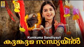 കുങ്കുമ സന്ധ്യയിൽ - a song from Amme Narayana Sung by Durga Viswanath