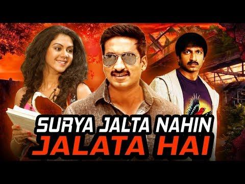 Xxx Mp4 Surya Jalta Nahi Jalata Hai Ranam Telugu Hindi Dubbed Full Movie Gopichand Kamna Jethmalani 3gp Sex