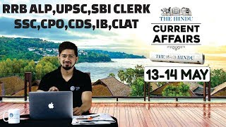 CURRENT AFFAIRS | THE HINDU | 12th - 14th May 2018 | UPSC,RRB,SBI CLERK/IBPS,SSC,CLAT & OTHERS
