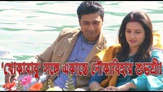 'খোকাবাবু' সঙ্গে একান্তে নৌকাবিহার শুভশ্রী ! || বিনোদন_বাংলা ||