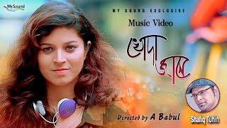 Khoda Jane | SHAFIQ TUHIN | Music Video | Bangla New Song 2017