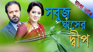 Shabuj Ghaser Dip | Bangla Natok | Bipul Raihan, Mahbub Aziz  | Tariq Anam, Tarin