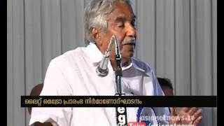 Oommen Chandy Inaugurated Kozhikode Light Metro - initial actions