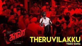 Theruvilakku - Video Song   Kaala (Tamil)   Rajinikanth   Pa Ranjith   Santhosh Narayanan   Dhanush