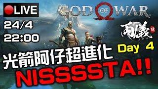 📍【戰神 God of War】#4 光箭阿仔成長之路!(困難) 📅24-4-2018 22:00