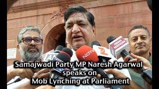 Samajwadi Party MP Naresh Agarwal speaks on Mob Lynching at Parliament in New Delhi