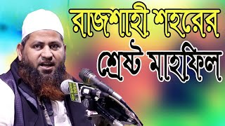 New waj 2017 Mawlana Hasan Jamil,Dhaka.