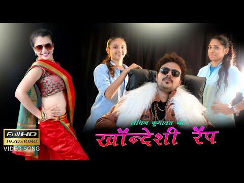 Xxx Mp4 Khandeshi Rap Full HD Video Song Ahirani Songs SACHIN KUMAVAT 3gp Sex