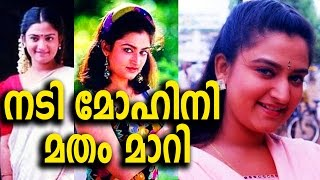 നടി മോഹിനി മതം മാറി | Actress Mohini changed her religion to Christianity