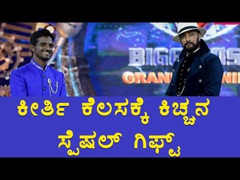 Sudeep Special Gift To Keerti | Filmibeat Kannada