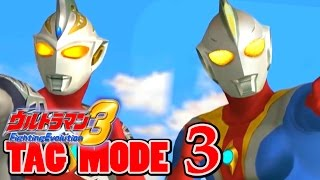 Ultraman FE3 - Tag Mode Part 3 - Ultraman Cosmos & Ultraman Justice ~ 1080P HD 60fps ~