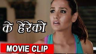 के हेरेको ? | Movie Clip | Nepali Movie | NAI NABHANNU LA 3