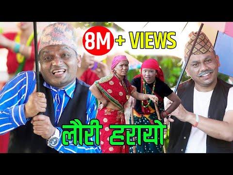 Xxx Mp4 New Teej Song 2075 Lauri Harayo लौरी हरायो Pashupati Sharma Raju Dhakal Devi Gharti Susmita Gharti 3gp Sex