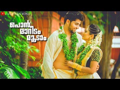 New Malayalam WhatsApp Status | Lyrical Status Video | Ente Ellam Ellam Alle | Best Love Status