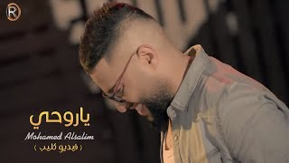 محمد السالم - ياروحي (فيديو كليب حصري) | 2018 | (Mohamed Alsalim - Yarohe (Exclusive