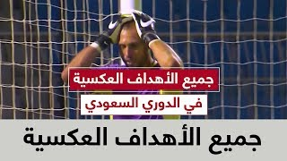 جميع الأهداف العكسية في الدوري السعودي 2017 - 2018