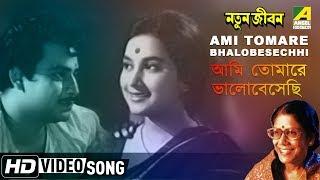 Ami Tomare Bhalobesechhi | Natun Jiban | Bengali Movie Song | Sandhya Mukherjee