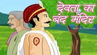 Akbar Birbal | The Temple Of Locked Deity | Animated Story For Kids In Hindi | Masti Ki Paatshala