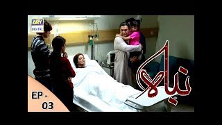Nibah Episode 3 - 18th January 2018 - ARY Digital Drama