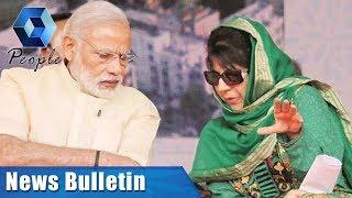 News @ 4 PM: ജമ്മു കാശ്മീരിൽ പിഡിപി-ബിജെപി സഖ്യം നിലം പൊതി ; വിഘടനവാദവും തീവ്രവാദവും കാരണമെന്ന് BJP
