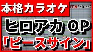 【フル歌詞付カラオケ】ピースサイン【僕のヒーローアカデミアOP】(米津玄師)