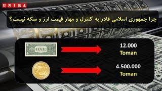 چرا جمهوری اسلامی قادر به کنترل و مهار قیمت ارز و سکه نیست؟