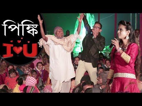 Xxx Mp4 Sunil Pinki Comedy Song Oporadhi Dadu Pinki I Love You❤️ 3gp Sex