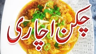 How To Make Chicken Achari  Recipe Pakistani At Home Simple In Urdu Video 2017
