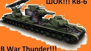 ШОК!!!КВ-6 в War Thunder!!!