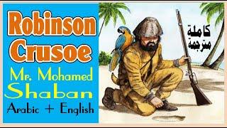 روبنسون كروسو كاملة مترجمة للصف الثاني الاعدادي ترم أول