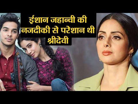 Xxx Mp4 Dhadak Jhanvi Kapoor Ishaan Khatter की नज़दीकी क्यूँ Sridevi को नहीं थी पसंद Here S Why FilmiBeat 3gp Sex
