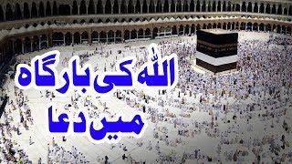 Allah Ki Bargah Me Dua - Haji Ubaid Attari - دعا