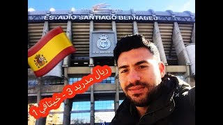 #فلوق ريال مدريد vs خيتافي لكن !!! - !!! Vlog Real Madrid vs Getafe#