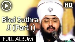 BHAI SUTHRA JI  PART 1  ( SANT BABA RANJIT SINGH (DHADHRIYAN WALE)