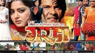 Garda │ New Full Bhojpuri Movie │ Viraj Bhatt, Anjana Singh