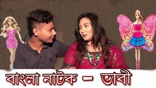 Short Film | স্বামীর অবহেলায় দেবরের সাথে ভাবি একি করল |