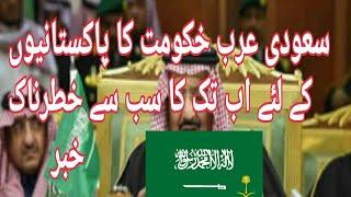 Illegal Pakistani people  Saudi Arabia Government Transfer to Pakistan Urgently 2018 news