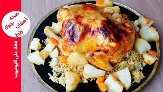 طريقة عمل دجاج المناسبات بتتبلية تركية 🌙 اكلات رمضان سهلة وسريعة