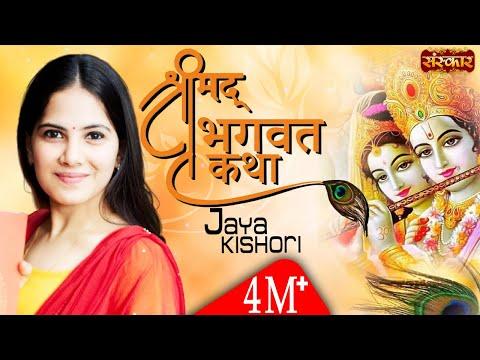 Xxx Mp4 Live Shrimad Bhagwat Katha By Jaya Kishori Ji 20 Nov Sirsa Day 7 3gp Sex