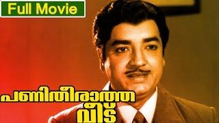 Malayalam Full Movie   Panitheeratha Veedu Full Movie   Ft. Premnazir, Nanditha Bose