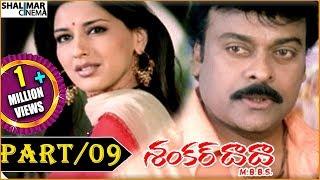 Shankar Dada Telugu Movie Part  9/13 || Chiranjeevi & Sonali Bendre || shalimarcinema